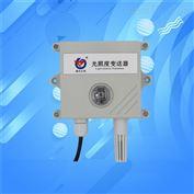 光照温湿度变送器 485型
