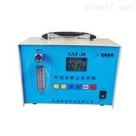 GYF-30 呼吸性粉尘采样器