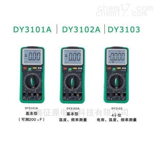 DY3101A双色注塑新型数字万用表