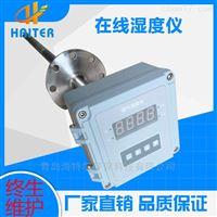 MODEL535钢厂烧结CEMS配件 插入式烟气湿度仪