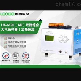 LB-6120(AD)双路综合大气采样器(加热恒流)路博自产