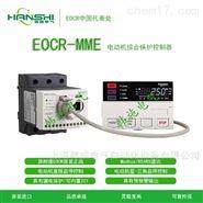 iEOCR-MMEZ电动机综合保护装置配零序互感器