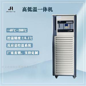 GDX-5冰热一体机厂家
