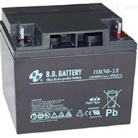12V50AH台湾BB蓄电池HR50-12销售中心