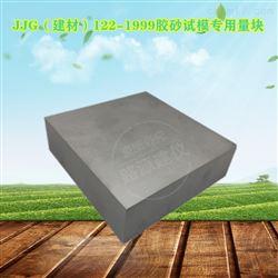 JJG122-1999水泥胶砂试模专用量块
