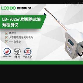 LB-7025A型山东路博便携式油烟检测仪