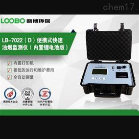 LB-7022D直读式油烟检测仪 路博现货内置锂电池版