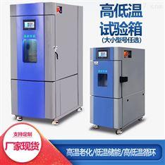 设备订货冷热冲击试验箱现货销售