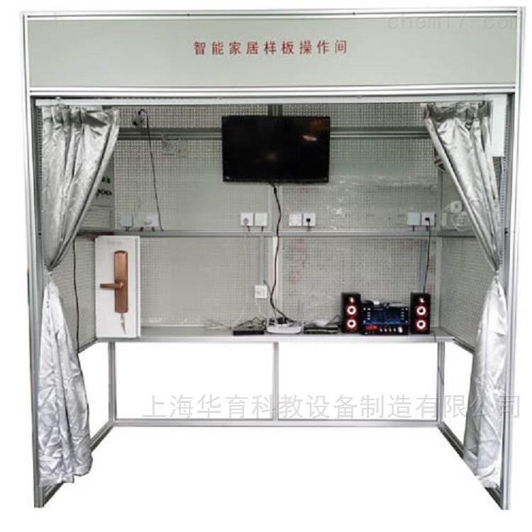 智能家居样板间操作实训装置