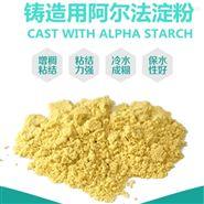铸造用预糊化淀粉 铸造型砂用阿尔法淀粉