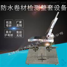 防水卷材與防水塗料低溫彎折儀產品介紹