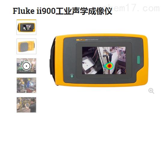 Fluke工业声学成像仪价格