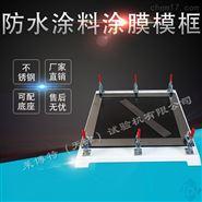 涂膜模框模具制膜器成型模框厂家供应