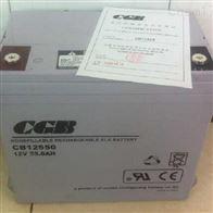 12V55AHCGB长光蓄电池CB12550零售