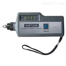 軸承振動檢測儀EMT226