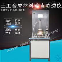 LBT-37型水利標準土工合成材料垂直滲透儀重量110KG