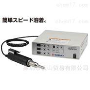 日本铃木电机suzuki超声波焊接机SUW150