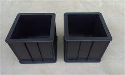 150mmx150mmx150mm砼抗压工程塑料试模,150方抗压试模(无锡华南)