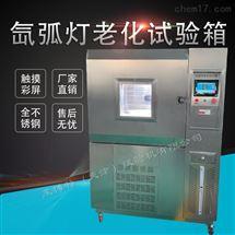 風冷式氙燈耐氣候試驗箱試驗方法|操作原理