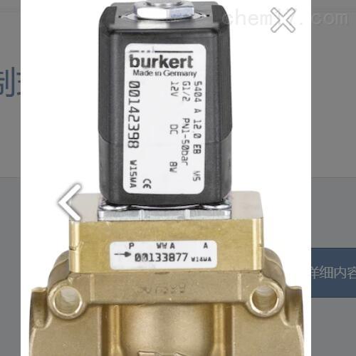 BURKERT电磁阀黄铜G1寸产品系列齐全