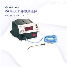 RA4500DERSA埃莎锡炉测温主机0F008测温探头