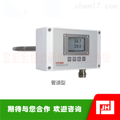 ROTRONIC罗卓尼克HF5-EX防爆温湿度传感器
