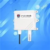 大氣壓力傳感器變送器工業級RS485