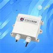 大气压力变送器传感器工业级RS485