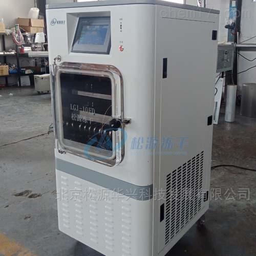 LGJ-10FD實驗室冷凍干燥機