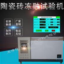 陶瓷磚凍融試驗機工作溫度:-20℃—+10℃