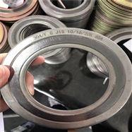 耐高溫304基本型金屬纏繞墊今日報價