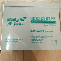 GFM-1000科华蓄电池 2V1000AH