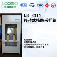 医院用移动式核酸采样箱LB-3315