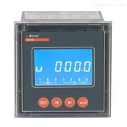 安科瑞液晶显示直流电压表开关量输出