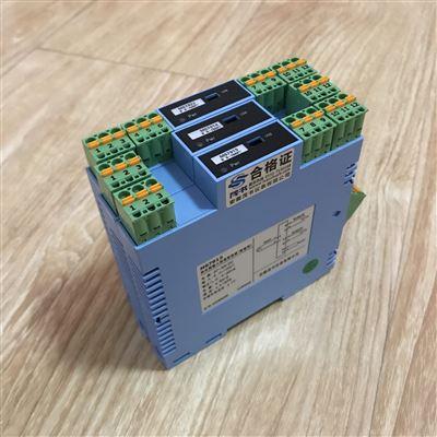 MS7046隔离配电器(支持输出回路供电一入一出)