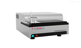 充氩式光谱分析仪