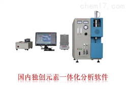 高頻紅外多元素分析儀