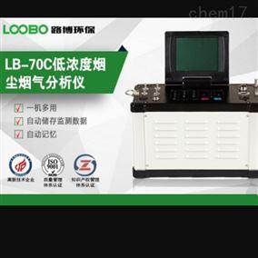 LB-70C型低浓度自动烟尘气测试仪 一机多用