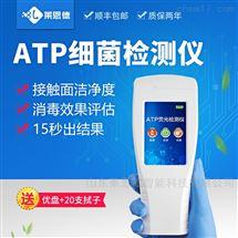 LD-ATP+wifi型ATP荧光检测仪-卫生快速检测系统
