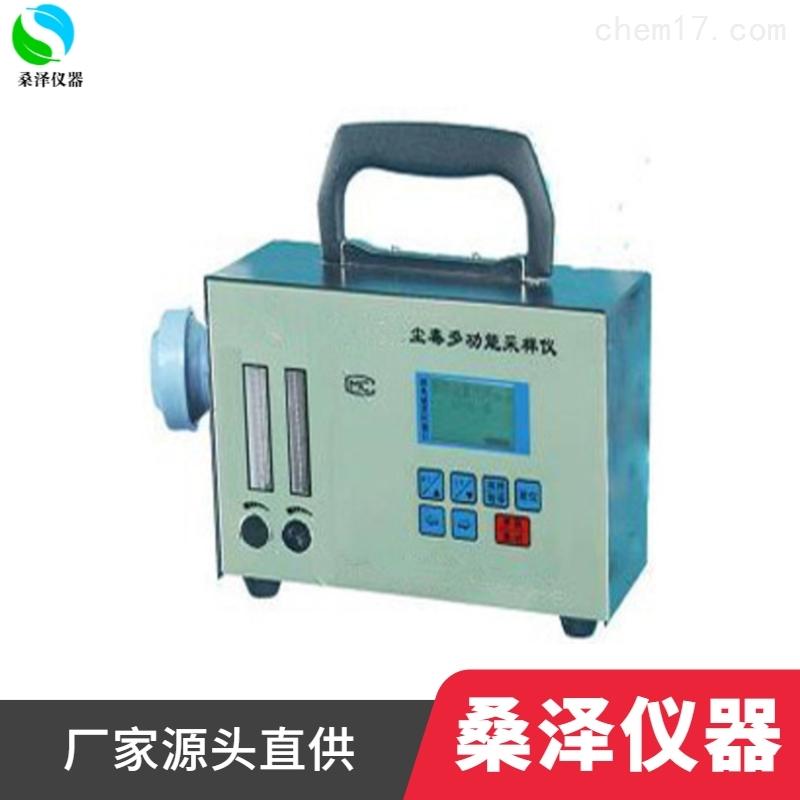 桑泽仪器多功能尘毒采样器