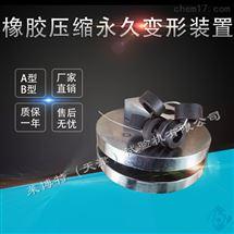 橡膠壓縮變形測試儀試驗模具測試標準