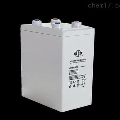 GFM-800双登铅酸免维护蓄电池2V800AH现货供应
