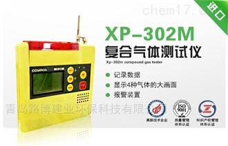 新宇宙XP-3110防爆可燃气体检测仪