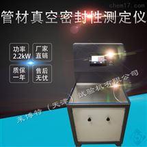 塑料波紋管密封性能管材真空度測定儀