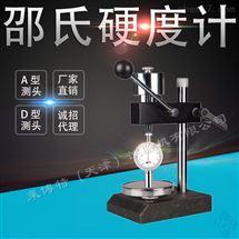 邵氏硬度計A D型刻度盤值:0-100度