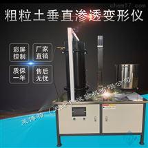 LBTD-1型水利水電測試儀器粗粒土垂直滲透變形儀