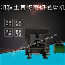 LBTD-4型水利水電試驗儀器粗粒土直接剪切儀