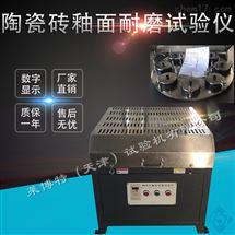 LBTY-7型向日葵app官方下载色斑檢測儀器八頭磨陶瓷釉麵耐磨測定儀