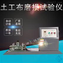 LBT-10型向日葵app官方下载色斑土工合成材料儀器土工布磨損試驗儀