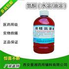 药用氮酮 皮肤渗透剂 别名月桂氮卓酮 500ml